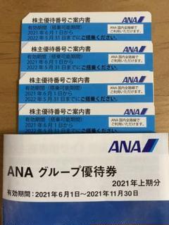 "Thumbnail of ""ANA 株主優待券4枚&優待券18枚"""