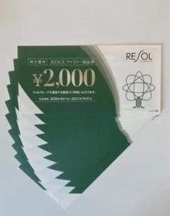 "Thumbnail of ""リソル 株主優待券 20,000円分 期限2021/10/31"""