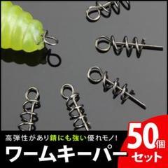 """Thumbnail of """"50個セット ワームキーパー オフセット"""""""