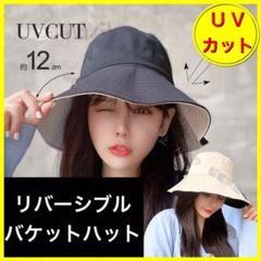 """Thumbnail of """"黒 バケットハット リバーシブル 帽子 レディース UVカット 日除け つば広"""""""