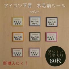 "Thumbnail of ""即購入OK no.490 アイロン不要 お名前シール くすみカラー"""