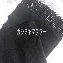 """Thumbnail of """"カシミヤマフラー"""""""