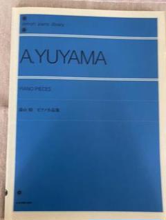 "Thumbnail of ""湯山昭☆ピアノ小品集"""