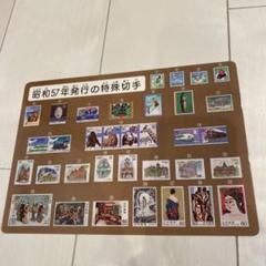 "Thumbnail of ""昭和57年発行の特殊切手〔下敷〕"""