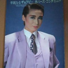 "Thumbnail of ""宝塚雪組プログラム華麗なるギャツビー"""