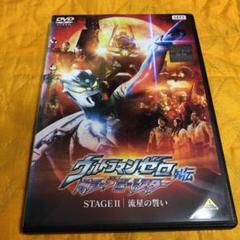 """Thumbnail of """"DVD ウルトラマンゼロ 外伝 キラーザビートスター"""""""