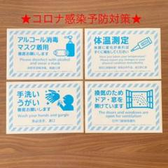 "Thumbnail of ""新品未使用☆コロナ感染予防ステッカー4種セット"""