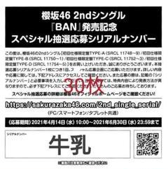 "Thumbnail of ""櫻坂46 シリアルナンバー 応募券 30枚"""