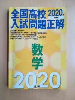 "Thumbnail of ""数学 全国高校入試問題正解 2020年受験用"""