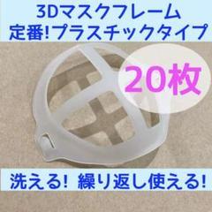 """Thumbnail of """"定番 20個 3D プラスチック マスクフレーム マスクブラケット"""""""