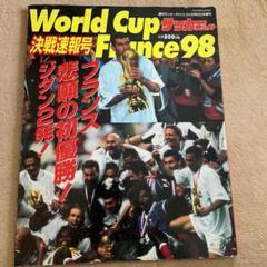 "Thumbnail of ""1998ワールドカップ決戦速報号"""