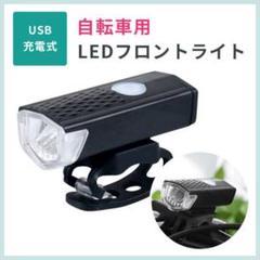 """Thumbnail of """"自転車ライト USB充電式 LED フロントライト 360° 3モード"""""""