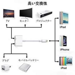 "Thumbnail of ""iPhoneをテレビに映すHDMI 変換 ケーブル Lightning"""