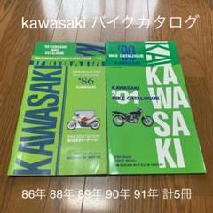 """Thumbnail of """"kawasaki カワサキ バイクカタログ 計5冊"""""""