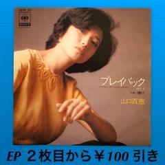 """Thumbnail of """"山口百恵/プレイバック part2/EPレコード-2969"""""""
