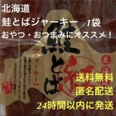 """Thumbnail of """"【送料無料・即日発送】北海道 鮭とばジャーキー 1袋 おやつ おつまみ 珍味"""""""