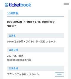 "Thumbnail of ""DOBERMAN INFINITY チケット 2連番"""