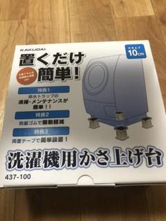 "Thumbnail of ""【 お値下】カクダイ 洗濯機用かさ上げ台"""