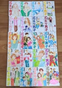 """Thumbnail of """"花より男子 完全版 全巻 Vol.1~20"""""""
