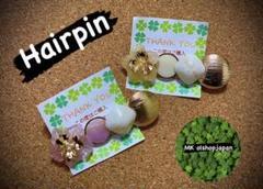 "Thumbnail of ""ヘアピン"""