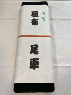 "Thumbnail of ""大相撲☆尾車部屋☆反物"""