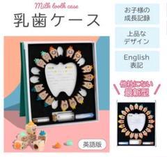 """Thumbnail of """"乳歯ケース"""""""