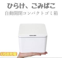 "Thumbnail of ""【新品】自動開閉ゴミ箱 コンパクト USB給電 PC シンプル 電池不要"""