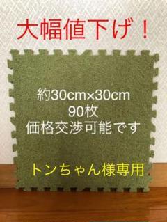 """Thumbnail of """"7月まで!ジョイントマット90枚 約30cm×約30cm"""""""