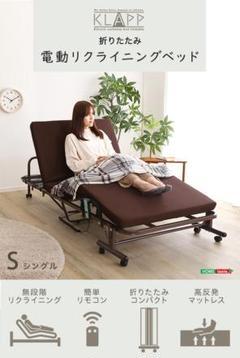 "Thumbnail of ""新品 本土送料無料 電動リクライニングベッド【KLAPP-クラップ-】"""