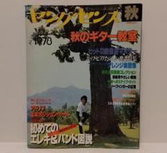 "Thumbnail of ""ヤングセンス young sense 第11巻第4号"""
