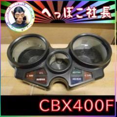 """Thumbnail of """"CBX400F 2型 メーターカバー/ケース 検;CBX550F NC07"""""""