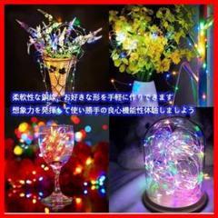 """Thumbnail of """"イルミネーション☆ライト USB リモコン付 防水 100球 10m カラフル"""""""
