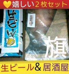 """Thumbnail of """"♦♦人気の2タイプ♦【生ビール・ 居酒屋旗】2枚"""""""