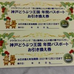 """Thumbnail of """"神戸どうぶつ王国 年間パスポート2枚 おまけ付"""""""