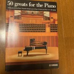 """Thumbnail of """"ピアノで弾く名曲50選 ヤマハ 楽譜 スコア"""""""