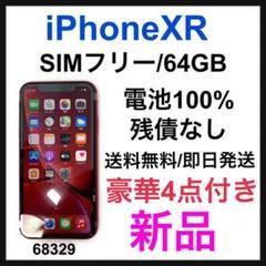 "Thumbnail of ""【新品】【100%】iPhone XR 64 GB SIMフリー Red 本体"""
