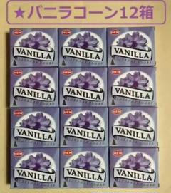 "Thumbnail of ""只今セール中!バニラコーン12箱"""