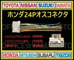 "Thumbnail of ""ホンダ24Pオス 逆カプラ ハーネス ナビ・ ステアリングリモコン 車速パルス"""