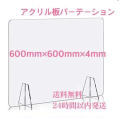 "Thumbnail of ""アクリル板パーテーション 600×600×4mm"""