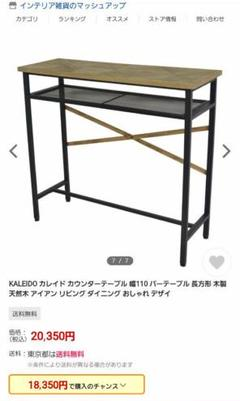 "Thumbnail of ""カウンター テーブル Kaleido Counter Table"""
