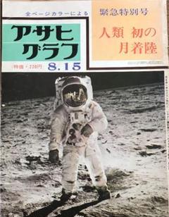 "Thumbnail of ""緊急特別号 人類発の月着陸 アサヒグラフ"""