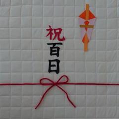 """Thumbnail of """"百日祝い  オレンジのし"""""""