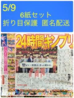 """Thumbnail of """"キンプリ 24時間テレビ メインパーソナリティ 新聞 スポーツ新聞6紙 ⑤"""""""