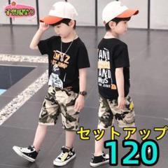 """Thumbnail of """"キッズセットアップ アメカジTシャツ カモフラージュパンツ 夏物トップス黒120"""""""