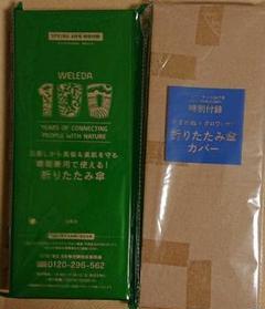 "Thumbnail of ""WELEDA 日傘&かまわぬ 折りたたみ傘カバー"""