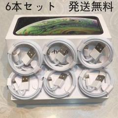 """Thumbnail of """"1米6本セットIPHONE充電USBライトニングケーブルgw"""""""