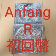 "Thumbnail of ""ロゼリア Anfang +R 初回盤 くどはる ステッカー付"""