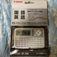 "Thumbnail of ""Canon IDP-700G キャノン 電子辞書 ポケット辞書シリーズ"""