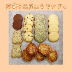 "Thumbnail of ""【初出品セール♪】洋菓子工房エクランドゥ クッキーとアーモンドラスクの詰め合わせ"""