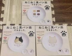 "Thumbnail of ""ねこねこ食パン皿 磁器プレート 3枚セット"""